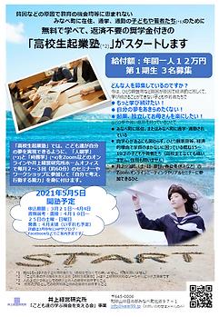 PNG高校生起業塾パンフレット.PNG