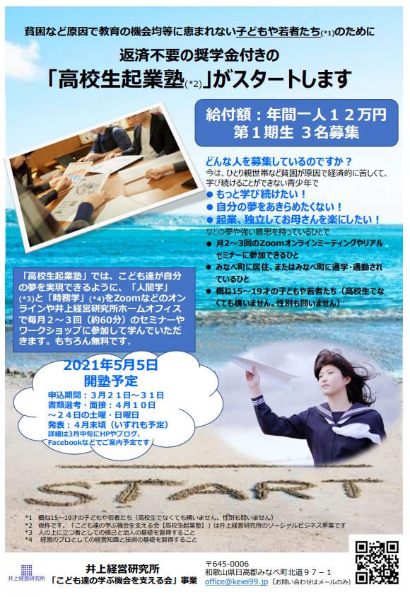 高校生起業塾PR表.PNG