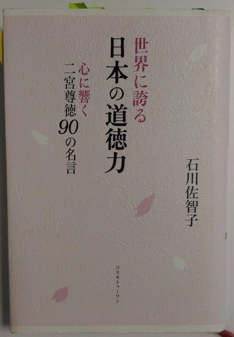 日本の道徳力