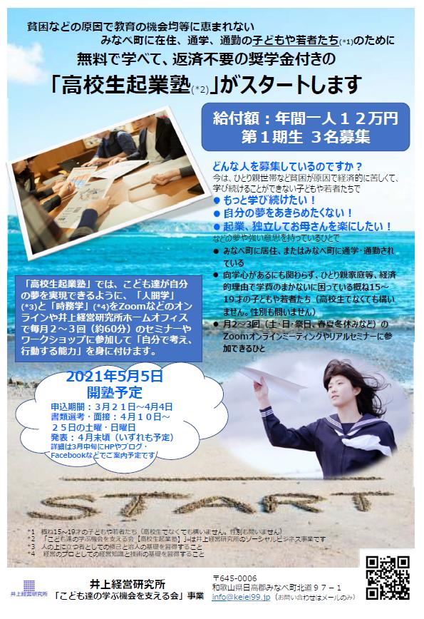png高校生起業塾p-1.PNG