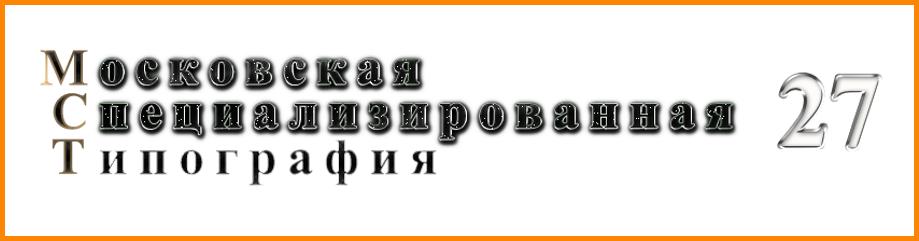 Московская типография 27
