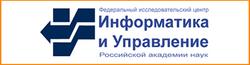 Информатика и уапрвление РАН