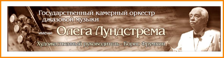 Оркестр Лундстрема