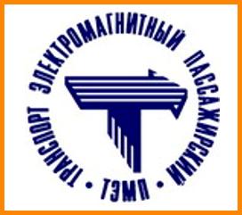 ОАО ИНЦ ТЭМП