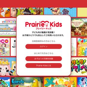 「ラララココ」アニメ全話、Prairie Kids(プレイリーキッズ)にて配信