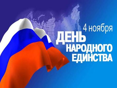 День Народного Единства.