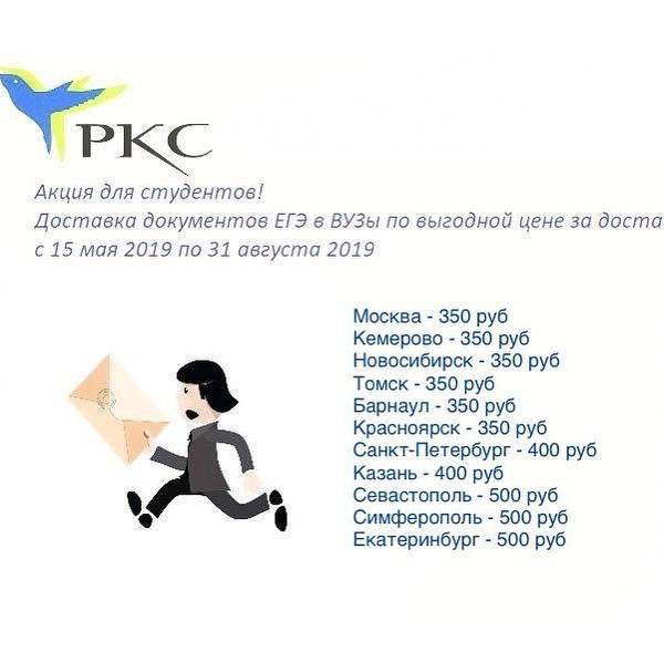 Отправления документов ЕГЭ в ВУЗы страны!