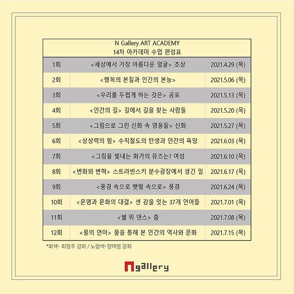 최정주 정택영 12주강좌 인스타 홍보물 최종-04.jpg