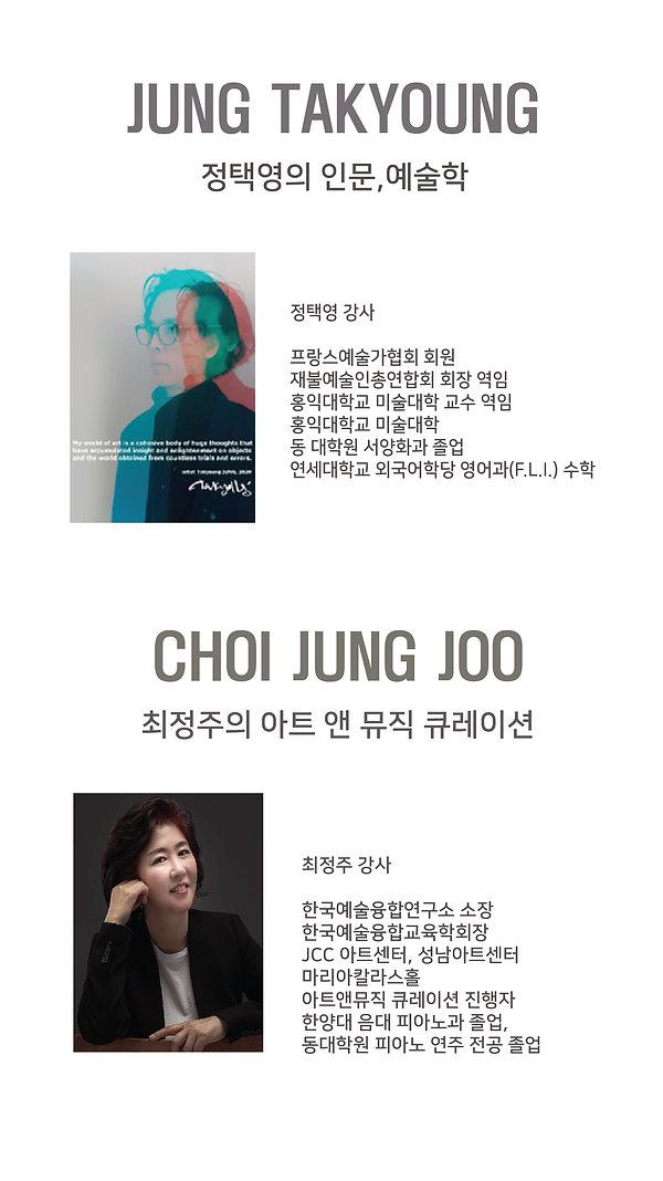 최정주 정택영 12주강좌 인스타 홍보물 최종-05.jpg