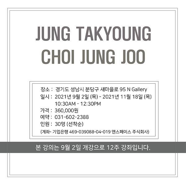최정주 정택영 12주강좌 인스타 홍보물 최종-01.jpg