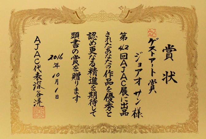 Best Guest Artists of AJAC Exhibition at Tokyo Metropolitan Art Museum