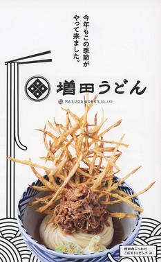 """Masuda Udon,""""HO""""vol.152"""