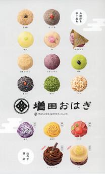 """Masuda Ohagi,""""HO""""vol.155"""