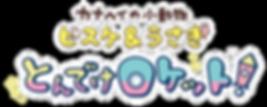 Image_Game_Logo_001.png