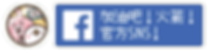 Image_Icon_Facebook_TW_00.png