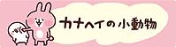 Image_Banner_Knaheinoshodobutsu.png