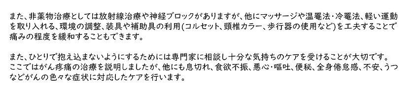 緩和chiryou.jpg