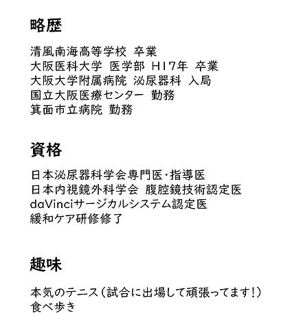 木下先生 略歴.png