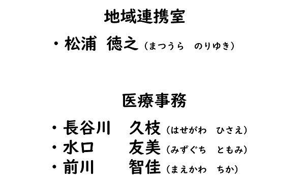 事務員氏名.jpg