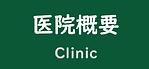 医院紹介.png