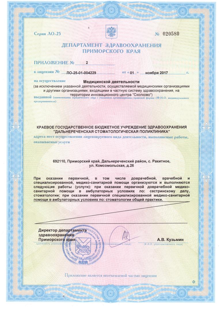 лицензия-5.png