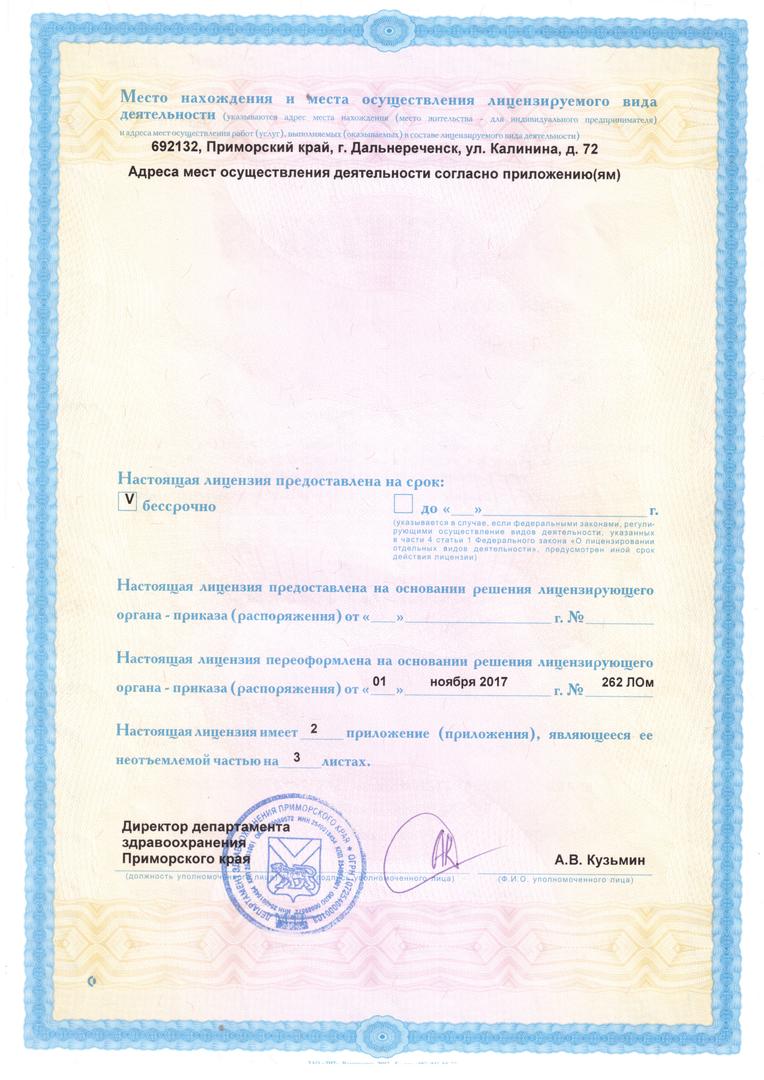 лицензия-2.png