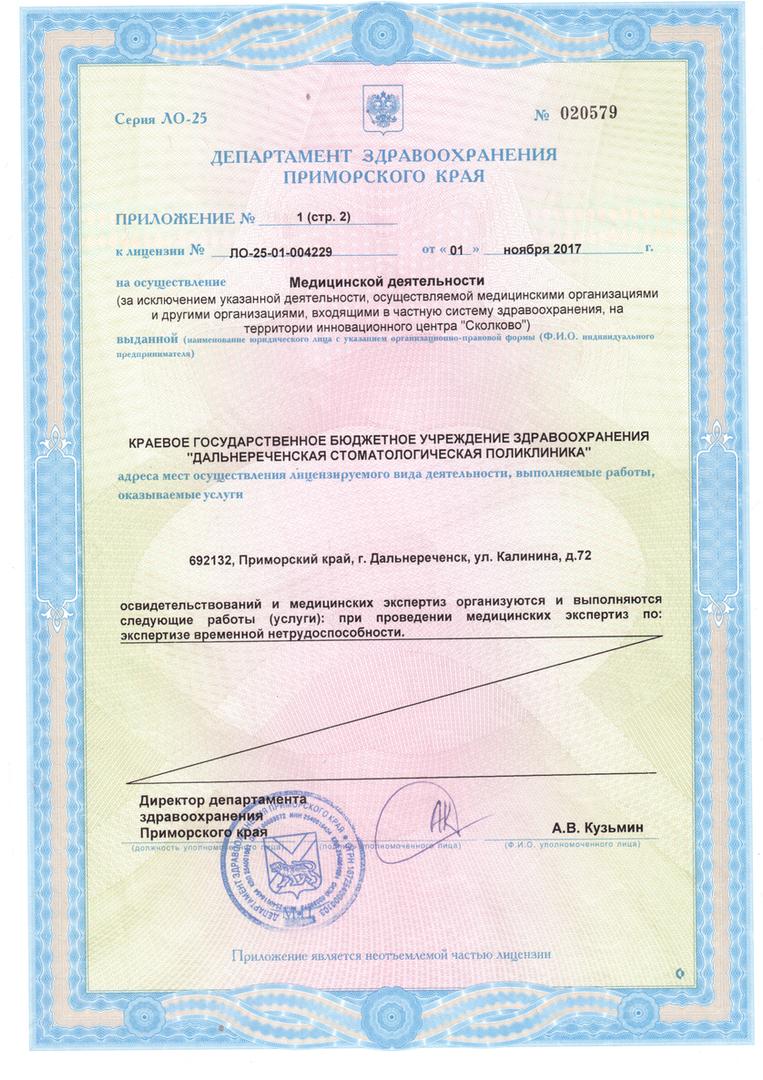 лицензия-4.png