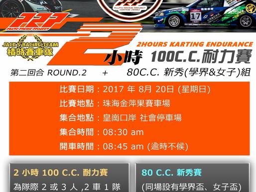 Round.2 PRP x 積時 100cc 2小時耐力賽 + 80cc新秀(學界&女子)組
