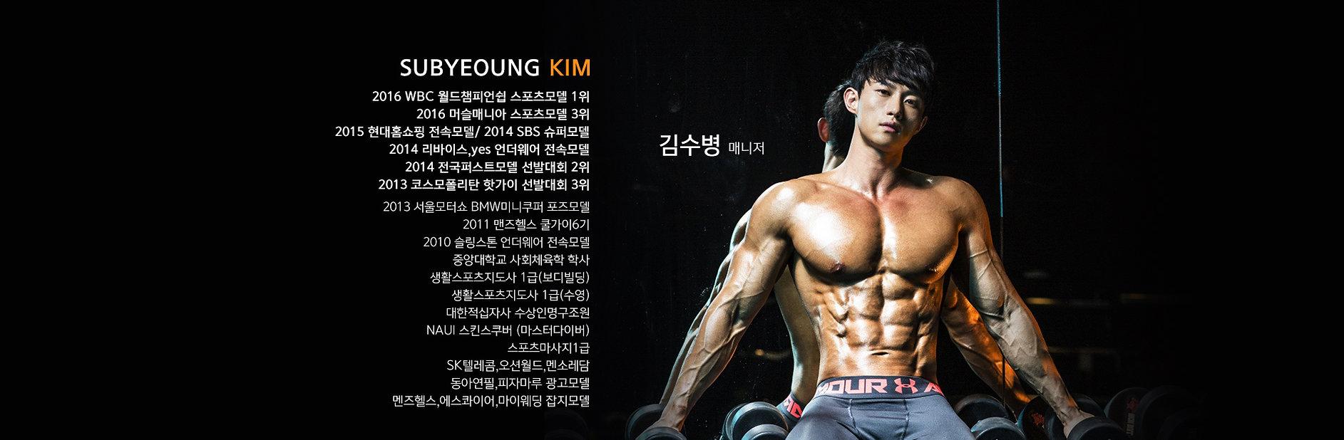김수병 매니저.jpg
