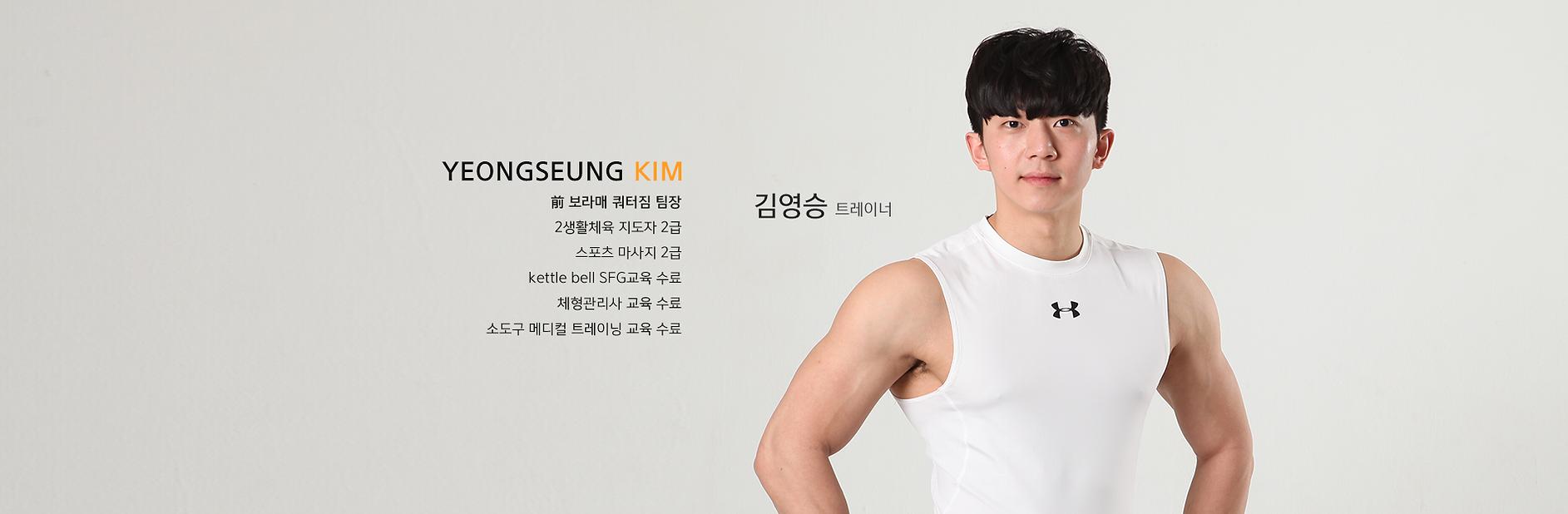 김영승 트레이너.png