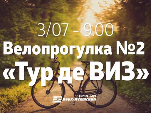 """Приглашаем на вторую велопрогулку """"Тур де ВИЗ"""""""