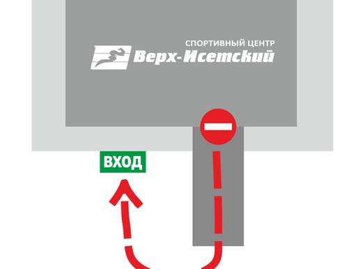 Временный вход в спортцентр.