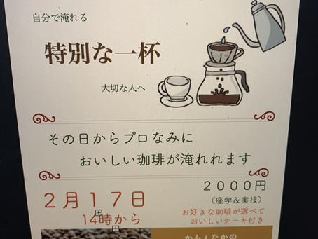 2月17日 珈琲セミナー