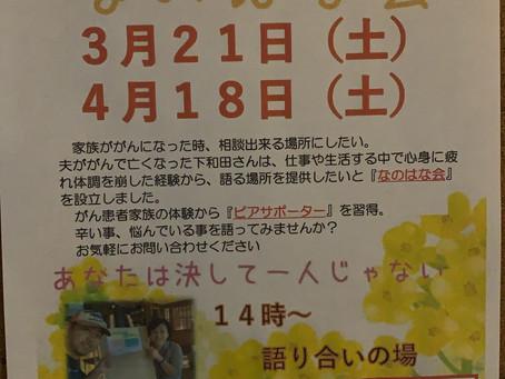 なのはな会 3月と4月のお知らせ