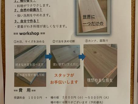 檜まな板作成ワークショップ
