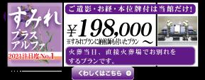 すみれプラスアルファ .png