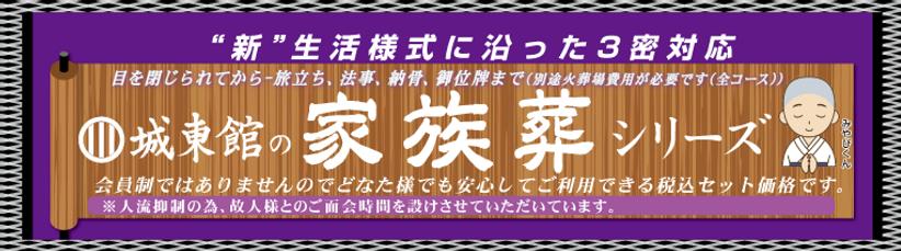 雅庵_ホーム家族葬 20210908.png