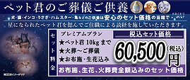 TOP_ペット葬バナー2.png