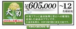 大菊.jpg