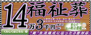 葬儀コース_福祉葬.jpg