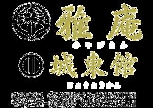 雅庵HPロゴ20190308.png