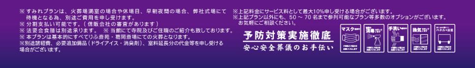 雅庵_ホーム_感染予防20210908.png