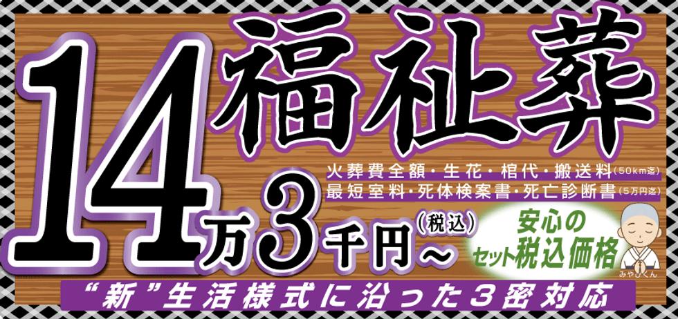TOP_福祉葬バナー.png