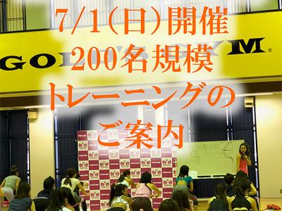 7/1(日)開催・200名規模トレーニングにご参加いただく皆様へ
