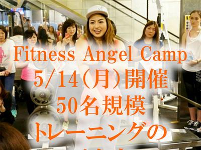 5月14日(月)開催・50名規模トレーニングにお申込みいただいた皆様へ