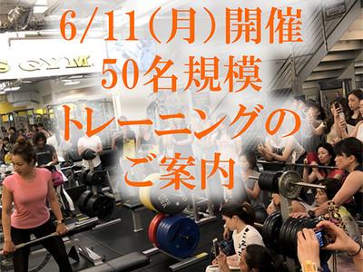 6月11日(月)開催・50名規模トレーニングにお申込みいただいた皆様へ