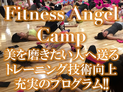 「Fitness Angel Camp」 参加者募集中!