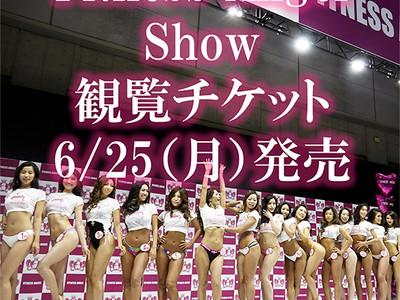 「Fitness Angel Show 2018」 観覧前売チケットが6/25(月)昼12:00発売!!