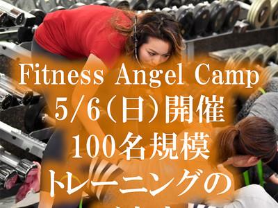 5月6日(日)開催・100名規模トレーニングにお申込みいただいた皆様へ