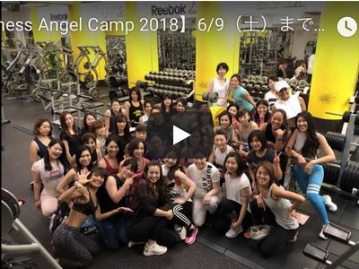 「Fitness Angel Camp 2018」6月9日(土)まで参加者募集中